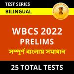West Bengal Civil Service (WBCS) 2022 | Prelimanary Exam Online Test Series
