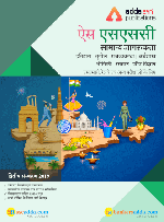 SSC General Awareness Book for SSC CGL, CHSL, CPO, and Other Govt. Exams (Hindi Printed Edition)