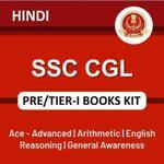 SSC CGL Tier-I Book Kit (Hindi Printed Edition)