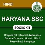 Haryana SSC Book Kit (Hindi Printed Edition)
