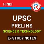 UPSC Prelims Science & Technology E-Study Notes 2021 eBook (Hindi Medium)