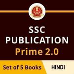 Best Books for SSC CGL, CPO & CHSL ,MTS, Exam Preparation (SSC Publication Prime in Hindi Printed Edition)