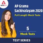 AP GRAMA SACHIVALAYAM 2020 Mock Test Series (with solutions) Adda247