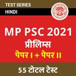 Madhya Pradesh PSC Mock Tests for Prelims (With Solutions) in Hindi Medium 2021 by Adda247