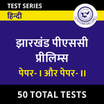 Jharkhand PSC Mock Tests for Prelims (With Solutions) 2021 by Adda247 (Hindi Medium)
