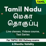 Tamil Nadu Mega Pack (Validity 6 Months)