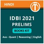 IDBI Bank 2021 Books Kit for Prelims in Hindi Printed Edition (By Adda247)