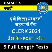 Most Awaited Flash Sale on Test Series | Flat 80% OFF | सर्व टेस्ट सिरीजवर FLAT 80% OFF_60.1