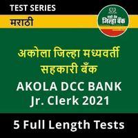 Akola DCC Bank Jr. Clerk 2021 Exam Full Length Mock Test Series_60.1