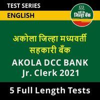 Akola DCC Bank Syllabus 2021 Junior Clerk, Bank Officer Exam Pattern_60.1