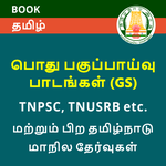 General Studies (GS) Book in Tamil For TNPSC, TNUSRB, TNFUSRC and Other Tamil Nadu State Exams