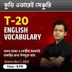 T-20 ENGLISH VOCABULARY BATCH   Bengali   Live Classes By Adda247