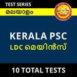 KPSC LDC Mains Online Test Series