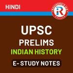 UPSC Prelims Indian History E-Study Notes 2021 (Hindi Medium eBooks)