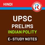 UPSC Prelims Indian Polity E-Study Notes 2021 (Hindi Medium eBooks)