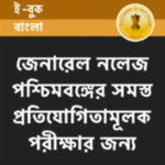 General Knowledge eBook in Bengali for General Competitive Exams Inbox New Package
