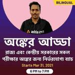 General Combined Maths Batch | For Central and State Exams in Bengali